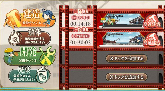 艦これ・大型16