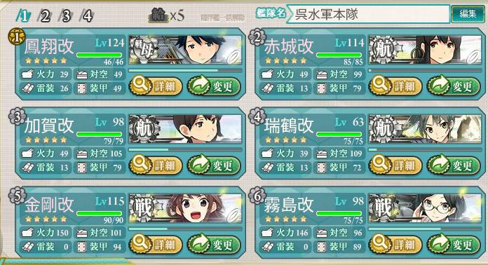 艦これ626