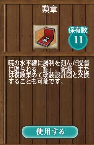 艦これ679