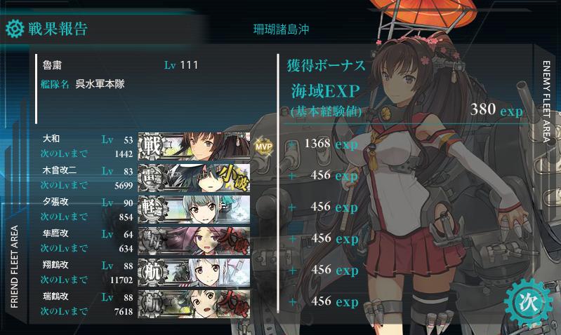 艦これ770