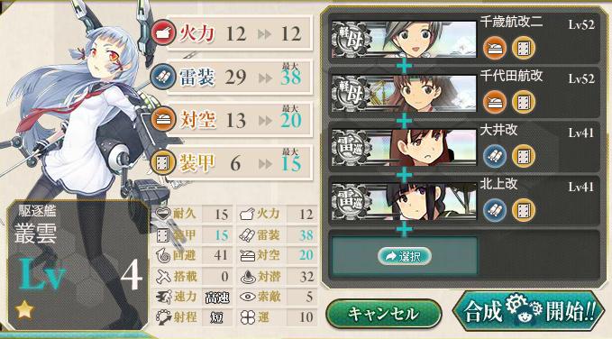 艦これ778