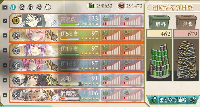 艦これ5-5-8