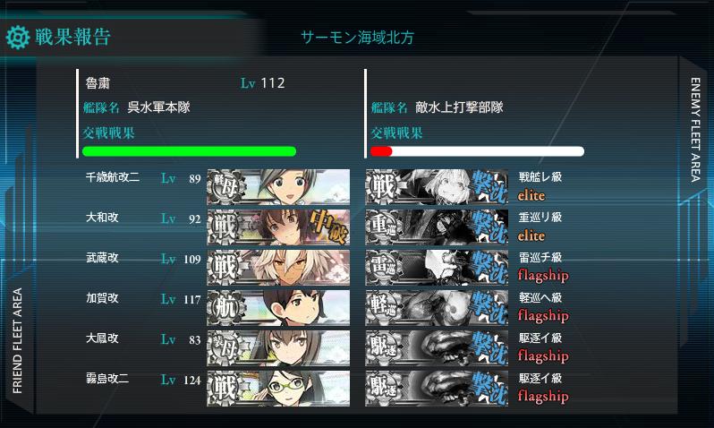 艦これ5-5-13