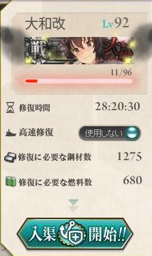 艦これ5-5-15