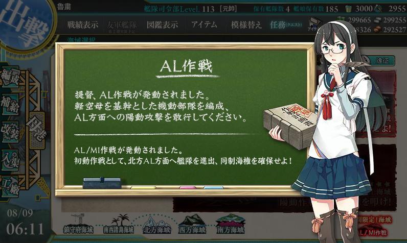艦これ・夏E-1①