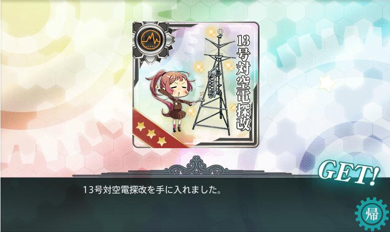 艦これ・夏E-3-10