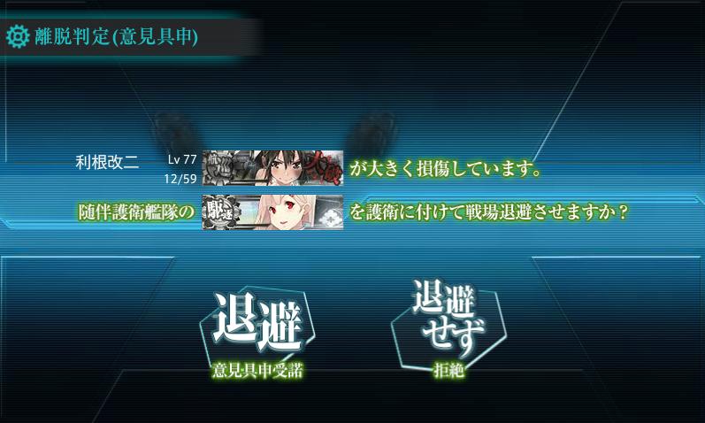 艦これ・夏E-5②