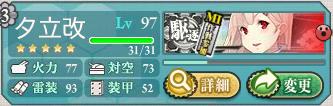 艦これ・夏E-5⑥