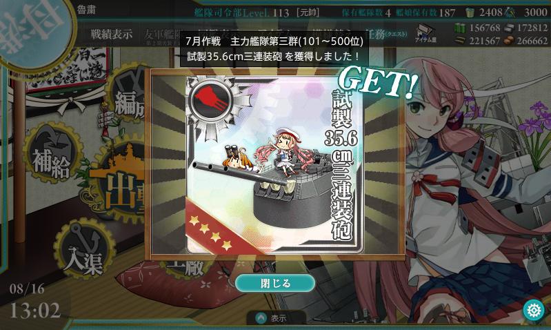 艦これ881