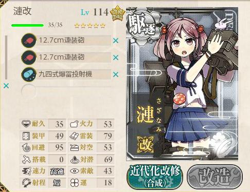 艦これ915