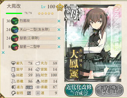 艦これ918