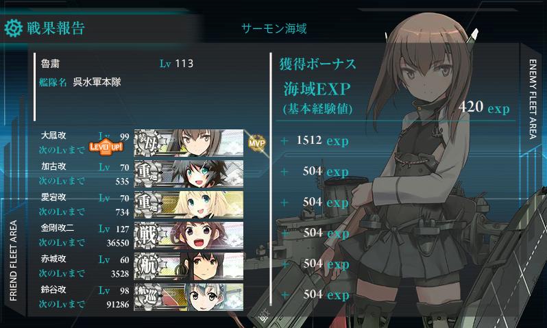 艦これ917