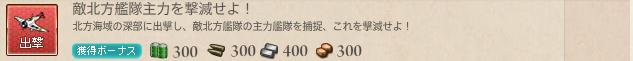 艦これ401.png