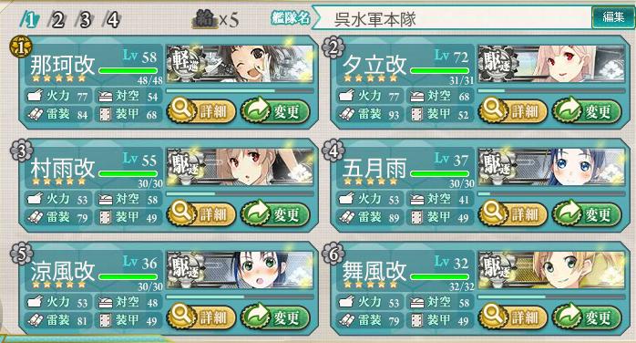 艦これ379.png