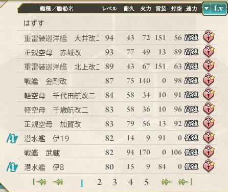 艦これ・レベルソート1.png
