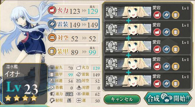 艦これ蒼きイベント22.png