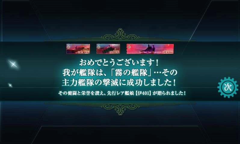 艦これ蒼きイベント17.png