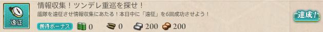 艦これ蒼きイベント6.png