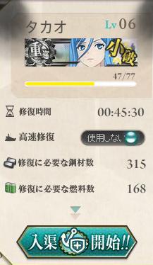 艦これ蒼きイベント10.png