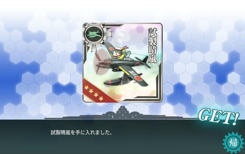 艦これ蒼きイベント5.png