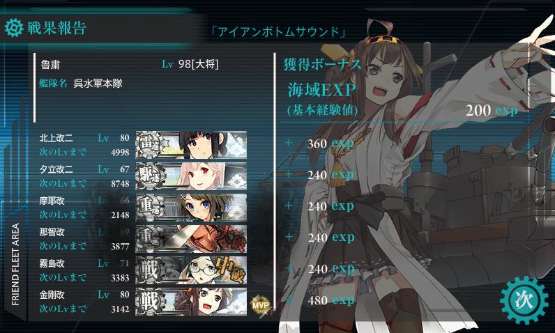 艦これE-4-13.png