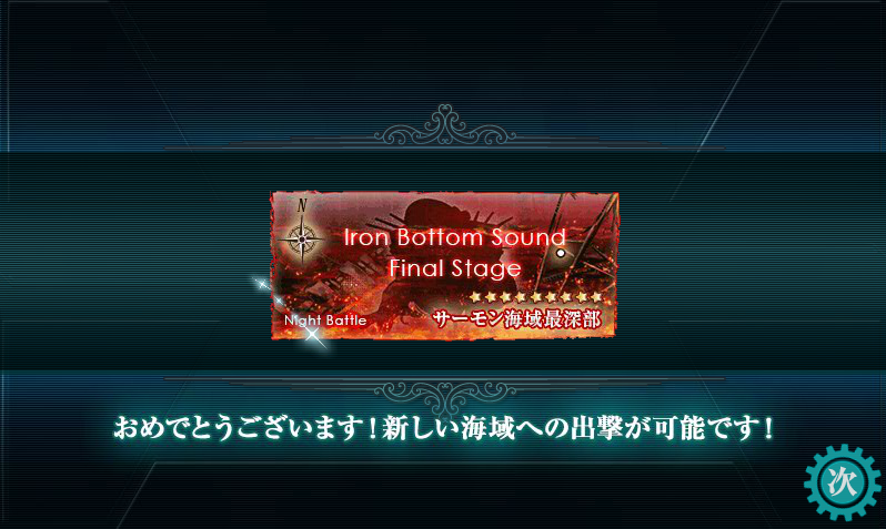 艦これE-4-14.png