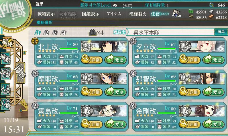 艦これE-4-16.png