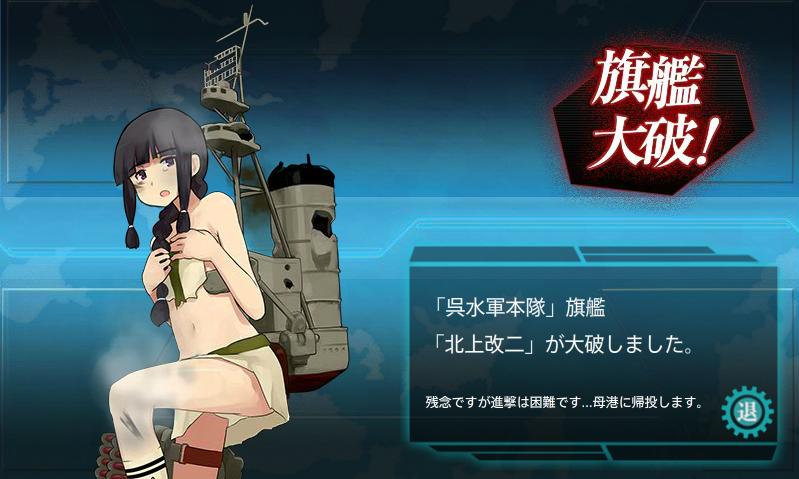 艦これE-4-5.png
