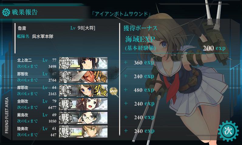 艦これE-4-8.png