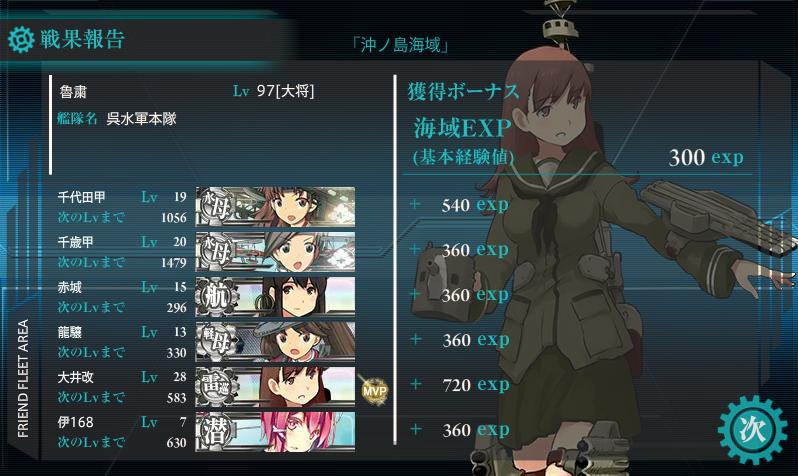 艦これ246.png