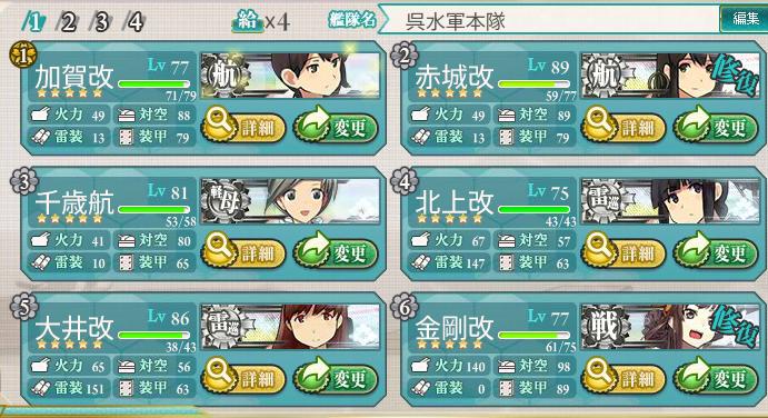 艦これ265.png