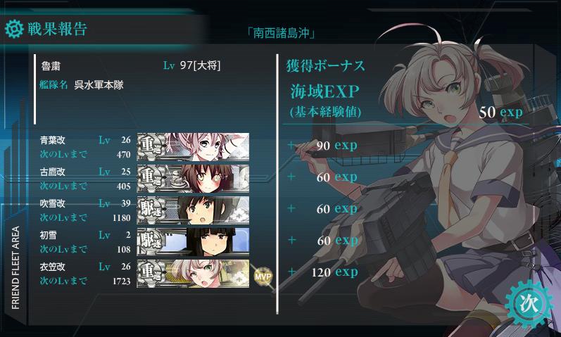 艦これ249.png