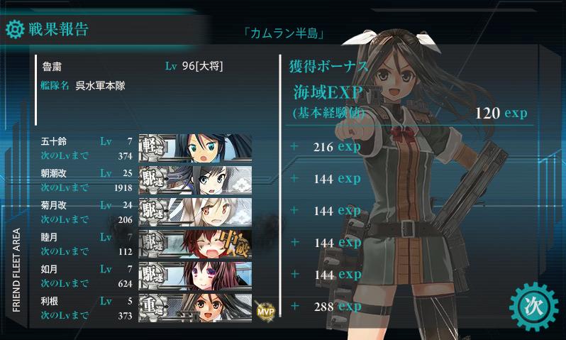 艦これ232.png