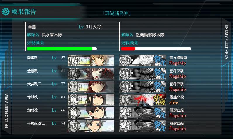 艦これ5-2⑪.png