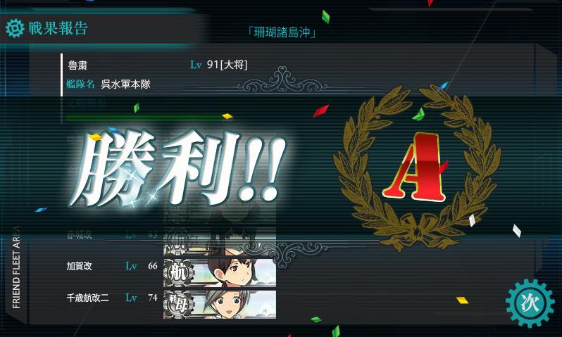 艦これ5-2⑫.png