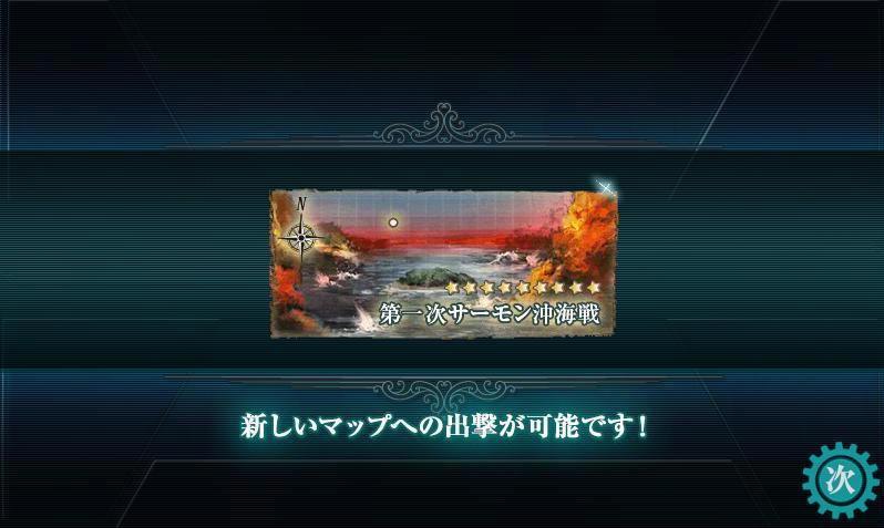 艦これ5-2⑬.png