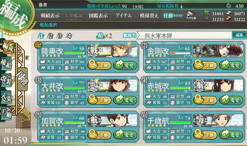 艦これ5-2⑭.png