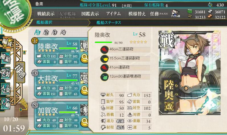 艦これ5-2⑮.png