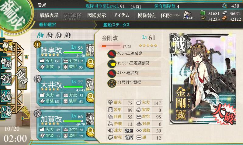 艦これ5-2⑯.png