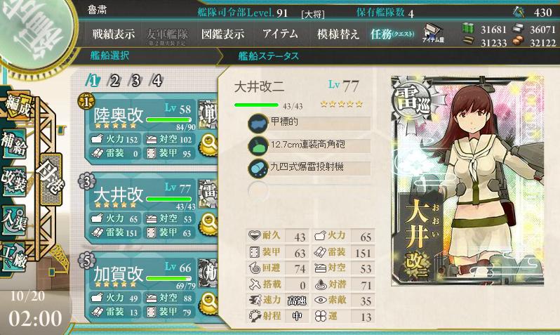 艦これ5-2⑰.png