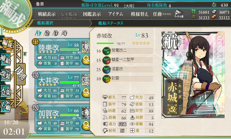艦これ5-2⑱.png