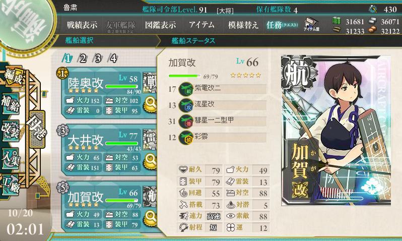 艦これ5-2⑲.png