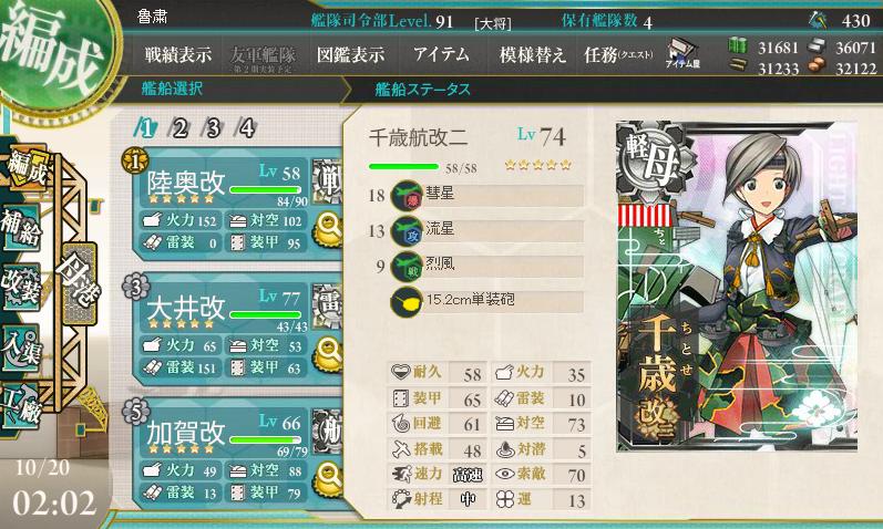 艦これ5-2⑳.png