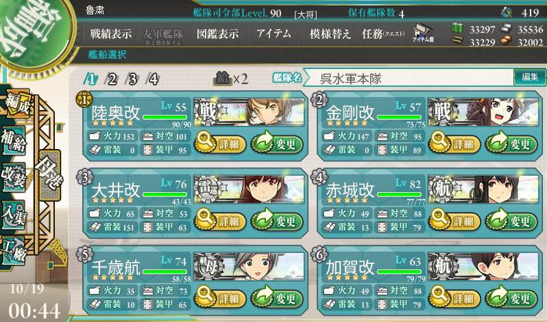 艦これ5-2③.png