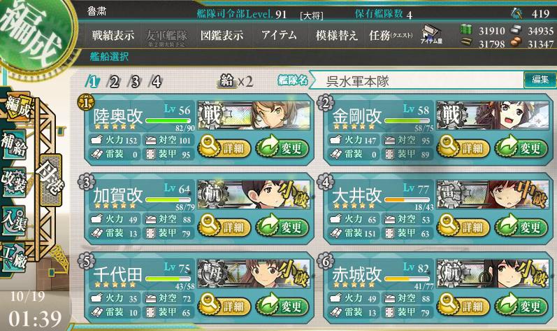 艦これ5-2⑧.png