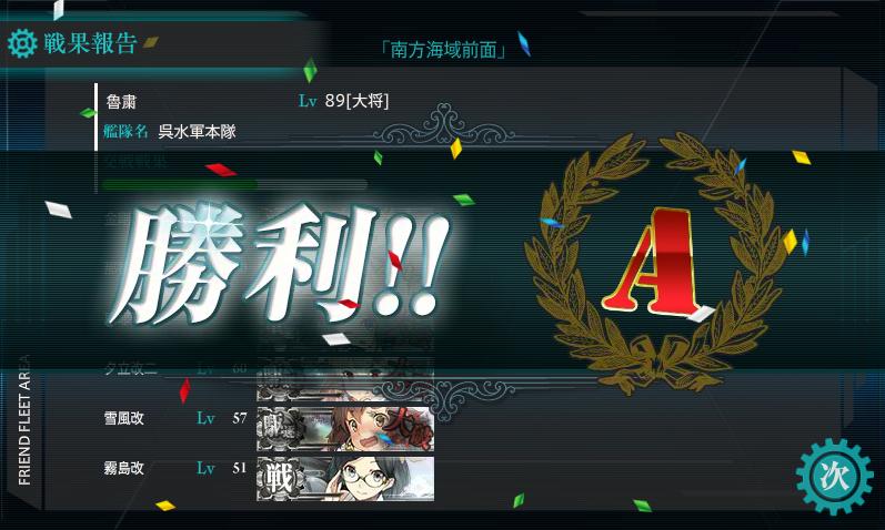 艦これ209.png