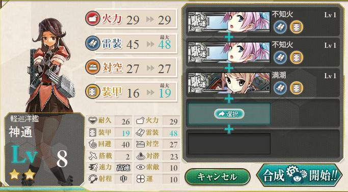 艦これ176.png