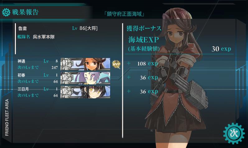 艦これ177.png
