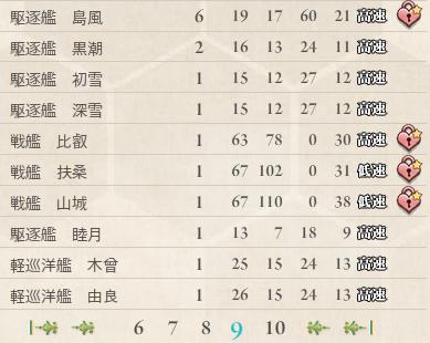 艦これ169.png