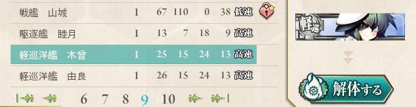 艦これ170.png